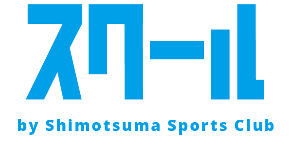 スクール By Shimotsuma Sports
